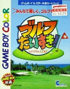 Golf Daisuki! box